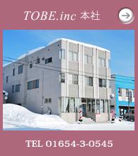Tobe.inc 本社
